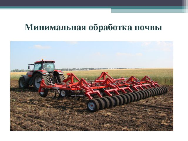 Минимальная обработка почвы