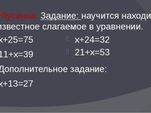 2 бусинка. Задание: научится находить неизвестное слагаемое в уравнении. х+25