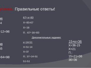 5 бусинка. Правильные ответы! 84+х=96 х=96-84 Х=12 П.: 84+12=96 96=96 х+65=98