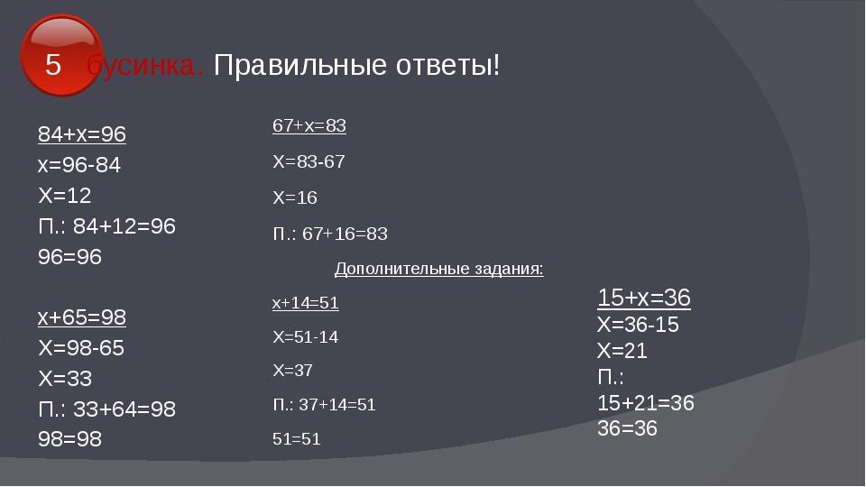 5 бусинка. Правильные ответы! 84+х=96 х=96-84 Х=12 П.: 84+12=96 96=96 х+65=98...