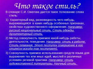 Что такое стиль? В словаре С.И. Ожегова дается такое толкование слова стиль: