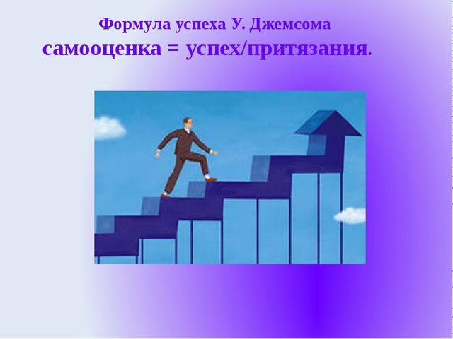 Формула успеха У. Джемсома самооценка = успех/притязания.