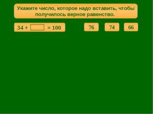 Укажите число, которое надо вставить, чтобы получилось верное равенство. 66 7