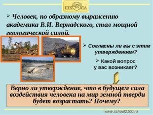 Верно ли утверждение, что в будущем сила воздействия человека на мир земной т