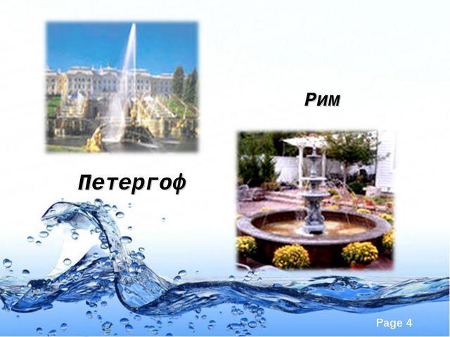 Петергоф Рим Page *