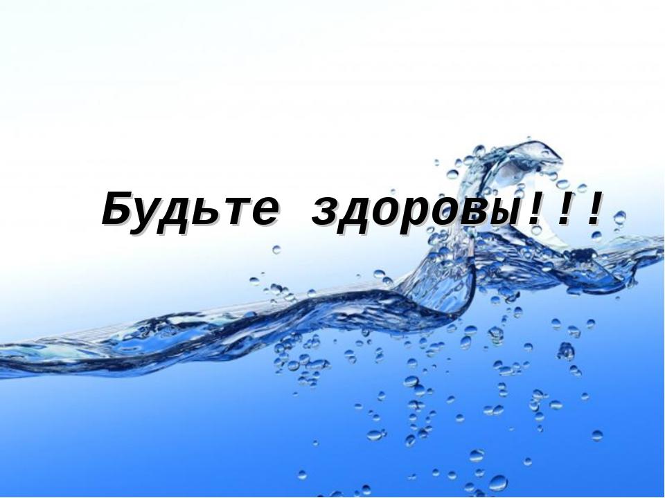 Будьте здоровы!!! Page *