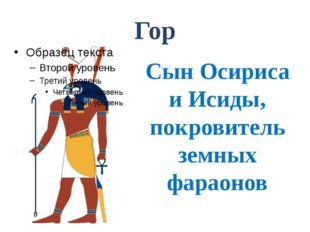 Гор Сын Осириса и Исиды, покровитель земных фараонов