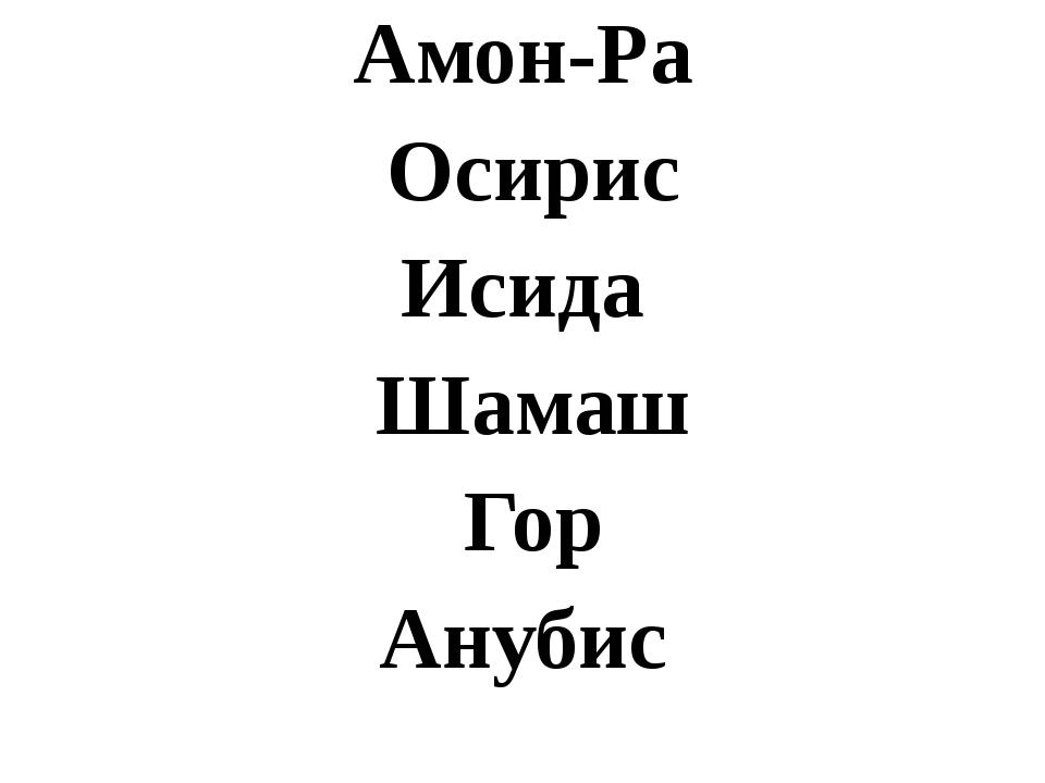 Амон-Ра Осирис Исида Шамаш Гор Анубис