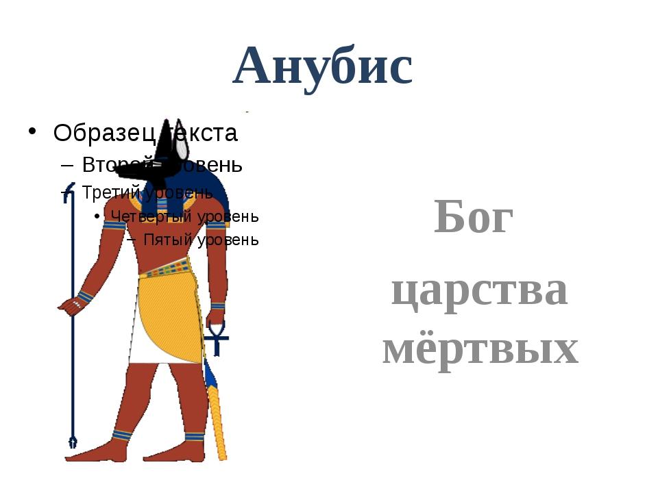 Анубис Бог царства мёртвых