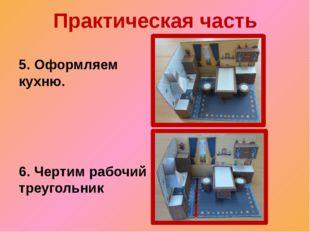 Практическая часть 5. Оформляем кухню. 6. Чертим рабочий треугольник