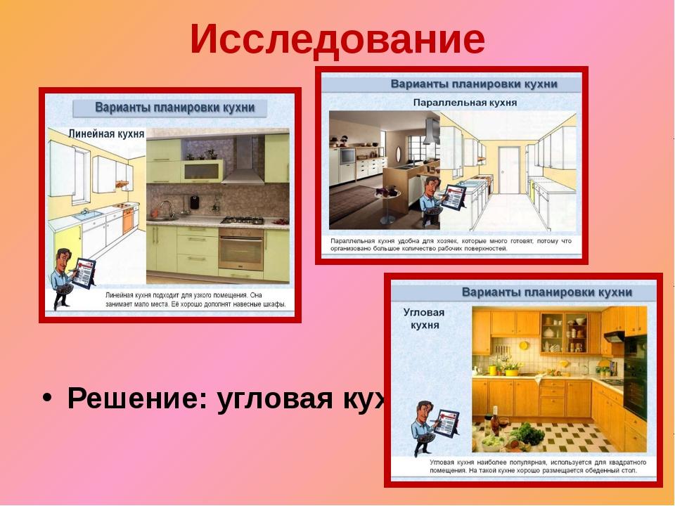 Исследование Решение: угловая кухня