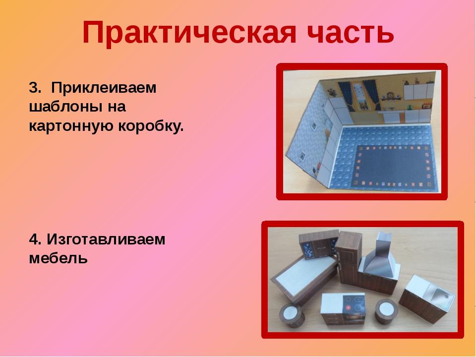 Практическая часть 3. Приклеиваем шаблоны на картонную коробку. 4. Изготавлив...