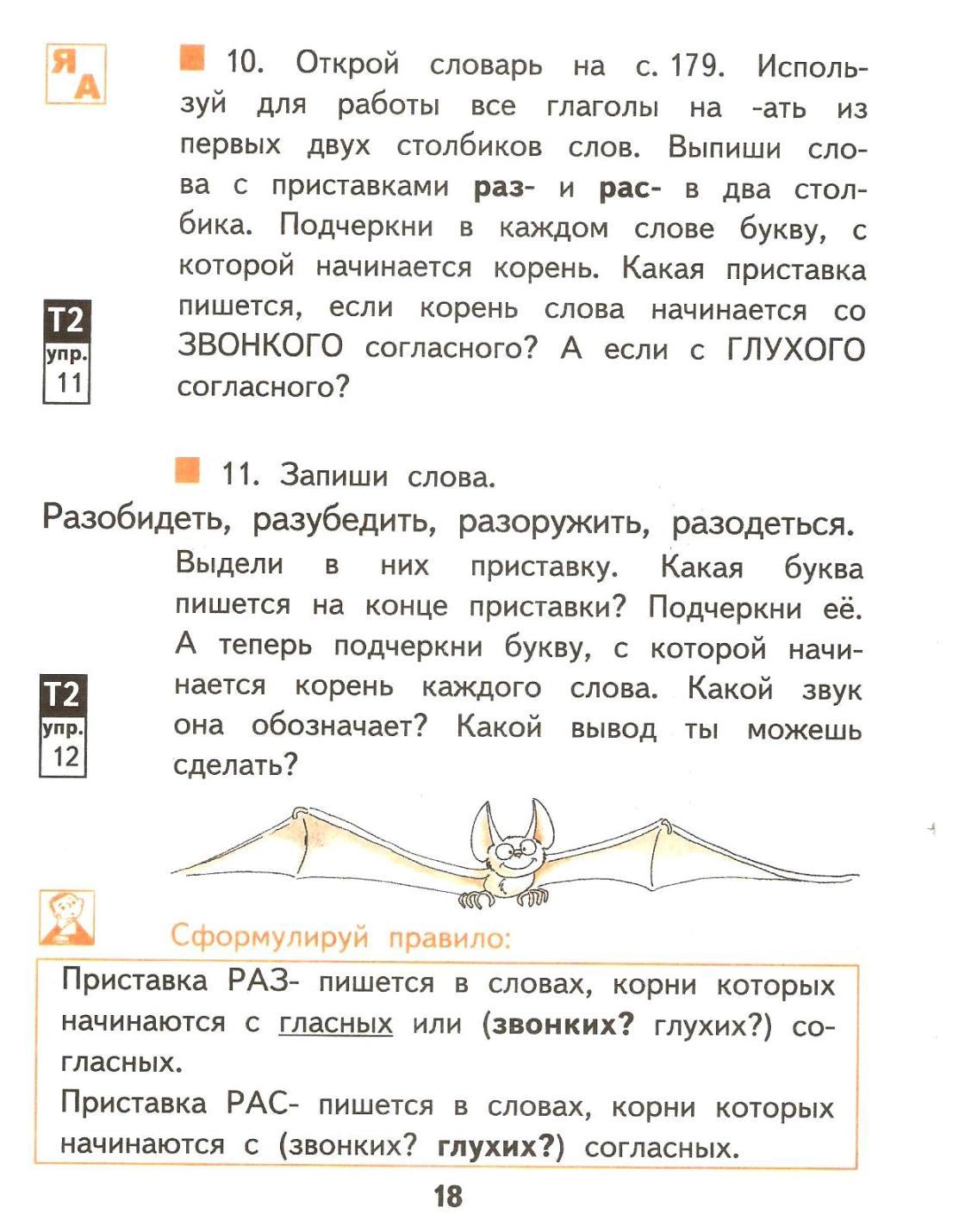 C:\Users\Таня PC\Desktop\русс 001.jpg