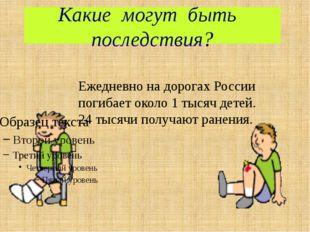 Какие могут быть последствия? Ежедневно на дорогах России погибает около 1 ты