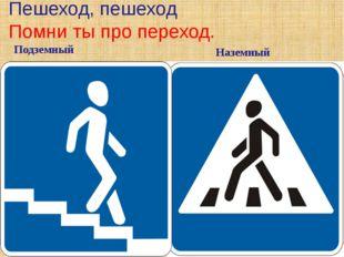 Пешеход, пешеход Помни ты про переход. Подземный Наземный