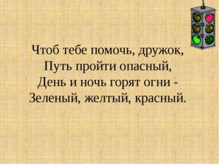 Чтоб тебе помочь, дружок, Путь пройти опасный, День и ночь горят огни- Зе