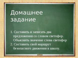 Домашнее задание 1. Составить и записать два предложения со словом светофор.
