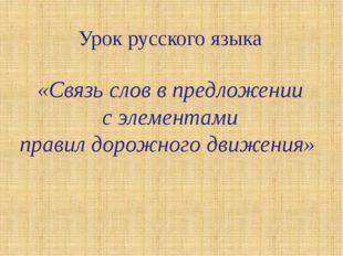 Урок русского языка «Связь слов в предложении с элементами правил дорожного