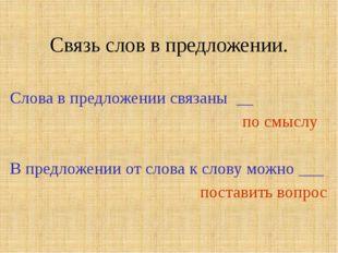 Связь слов в предложении. Слова в предложении связаны __ по смыслу В предложе