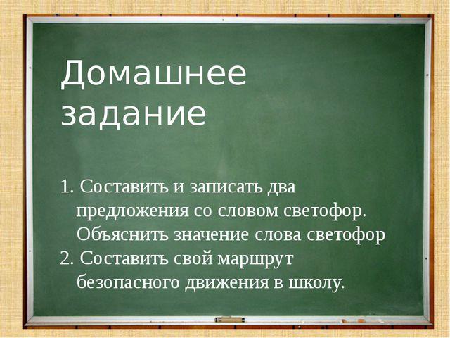 Домашнее задание 1. Составить и записать два предложения со словом светофор....