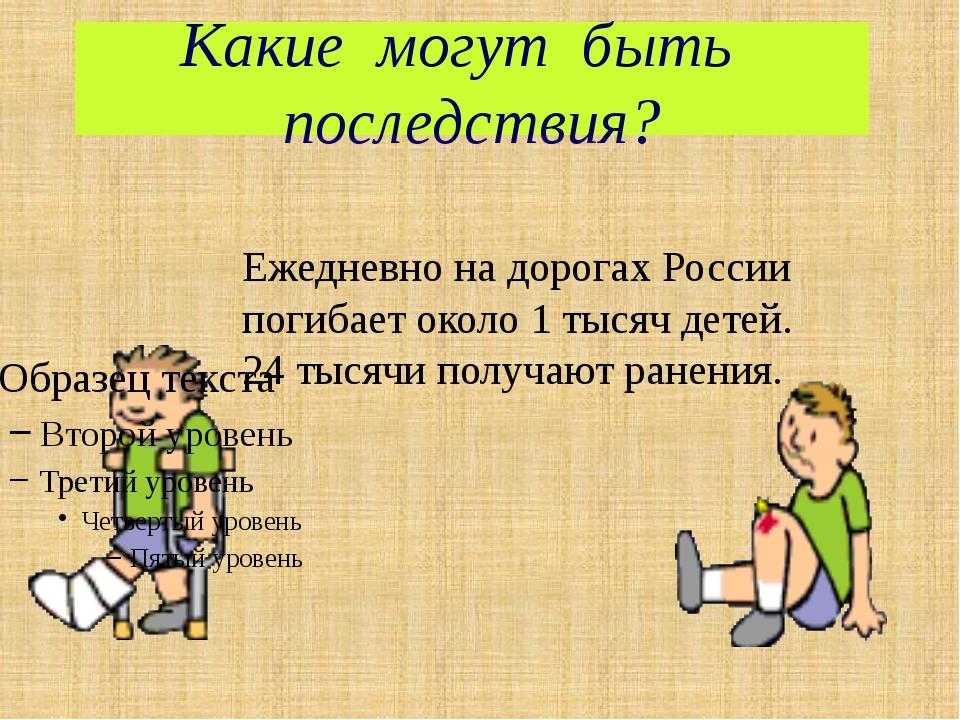 Какие могут быть последствия? Ежедневно на дорогах России погибает около 1 ты...