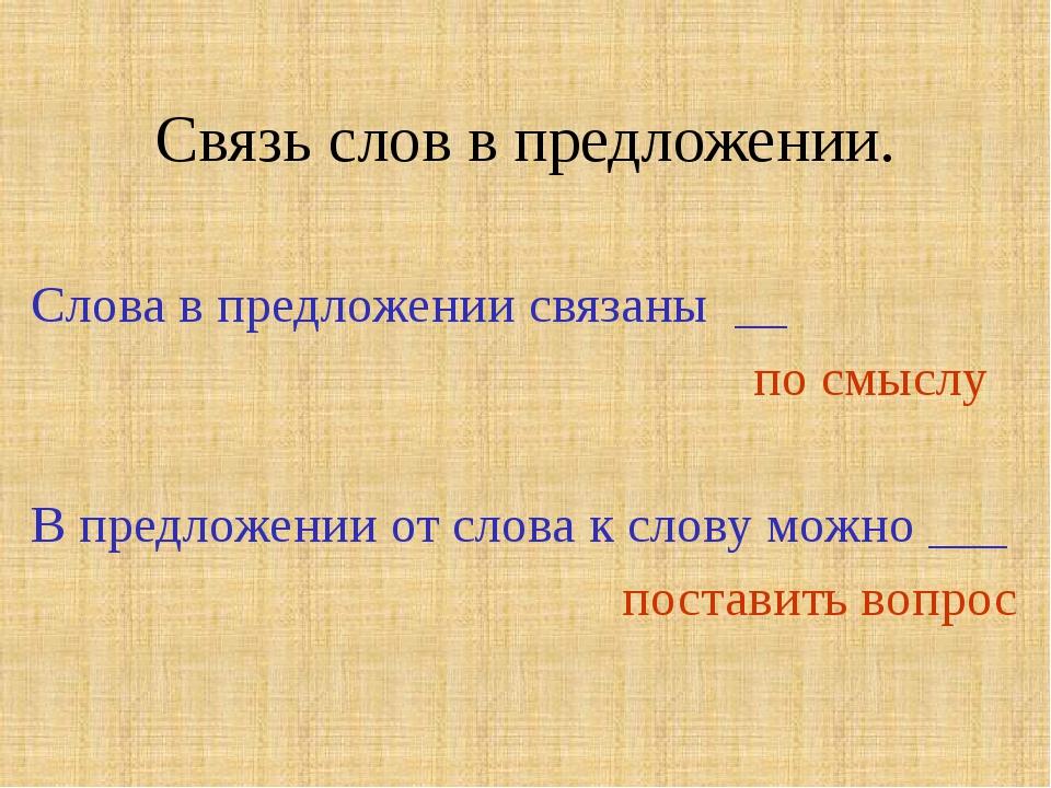Связь слов в предложении. Слова в предложении связаны __ по смыслу В предложе...