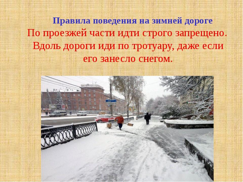 Правила поведения на зимней дороге По проезжей части идти строго запрещено....