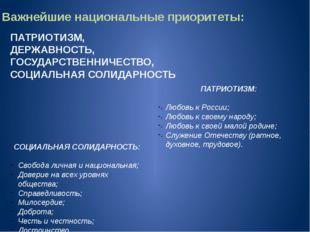 Важнейшие национальные приоритеты: ПАТРИОТИЗМ, ДЕРЖАВНОСТЬ, ГОСУДАРСТВЕННИЧЕС