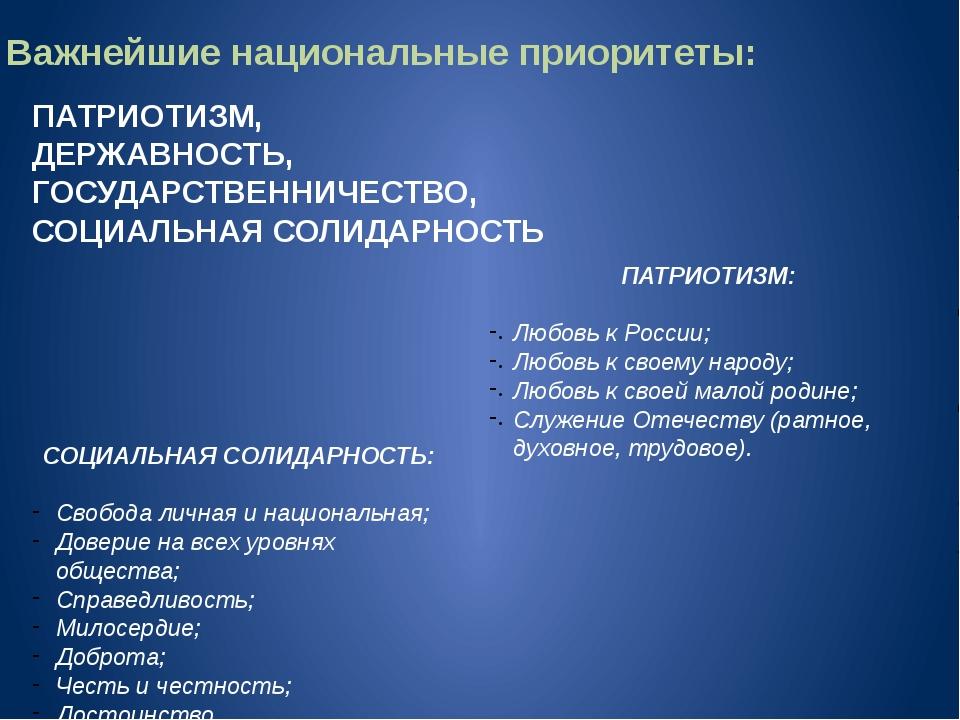 Важнейшие национальные приоритеты: ПАТРИОТИЗМ, ДЕРЖАВНОСТЬ, ГОСУДАРСТВЕННИЧЕС...