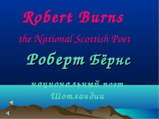 Роберт Бёрнс Robert Burns национальный поэт Шотландии the National Scottish P