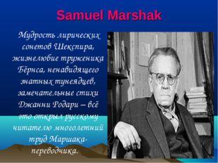 Samuel Marshak Мудрость лирических сонетов Шекспира, жизнелюбие труженика Бёр