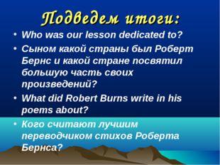 Подведем итоги: Who was our lesson dedicated to? Сыном какой страны был Робер