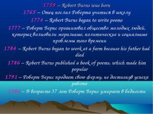 1759 – Robert Burns was born 1765 – Отец послал Роберта учиться в школу 1774