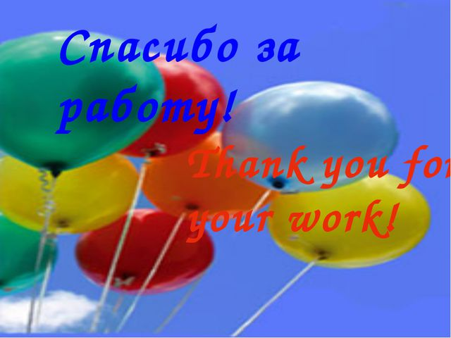 Спасибо за работу! Thank you for your work!