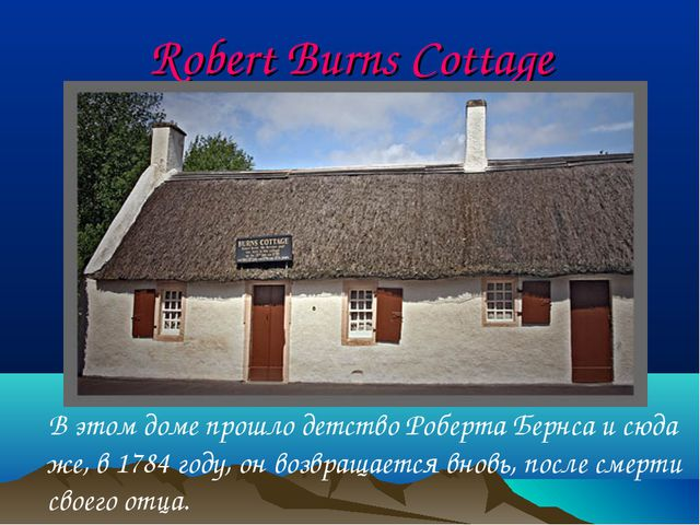 Robert Burns Cottage В этом доме прошло детство Роберта Бернса и сюда же, в 1...