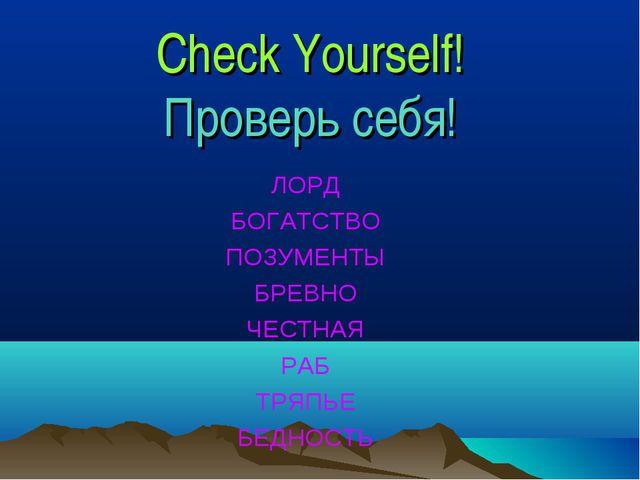Check Yourself! Проверь себя! ЛОРД БОГАТСТВО ПОЗУМЕНТЫ БРЕВНО ЧЕСТНАЯ РАБ ТРЯ...