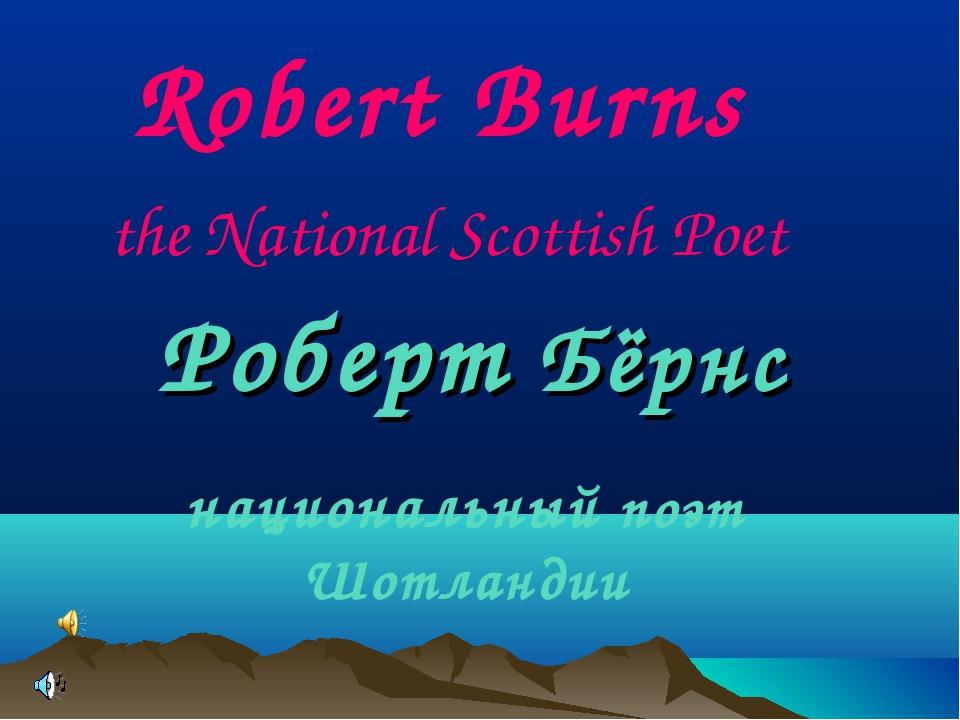 Роберт Бёрнс Robert Burns национальный поэт Шотландии the National Scottish P...