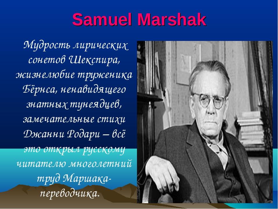 Samuel Marshak Мудрость лирических сонетов Шекспира, жизнелюбие труженика Бёр...