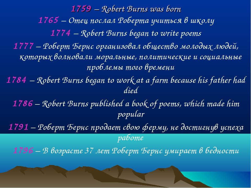 1759 – Robert Burns was born 1765 – Отец послал Роберта учиться в школу 1774...