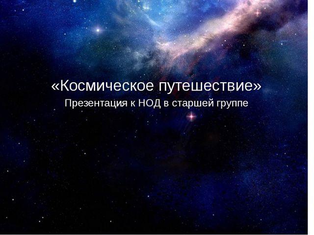 «Космическое путешествие» Презентация к НОД в старшей группе