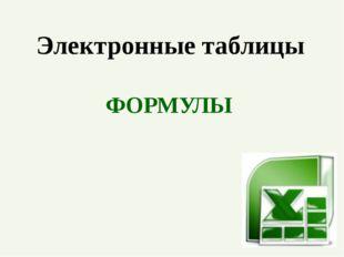 Электронные таблицы ФОРМУЛЫ