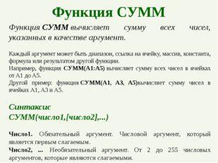 Функция СУММ ФункцияСУММвычисляет сумму всех чисел, указанных в качестве ар