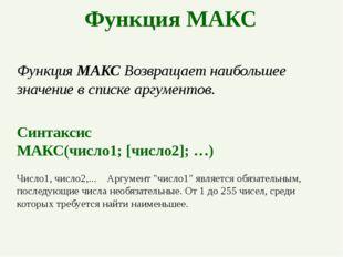 Функция МАКС Функция МАКС Возвращает наибольшее значение в списке аргументов.