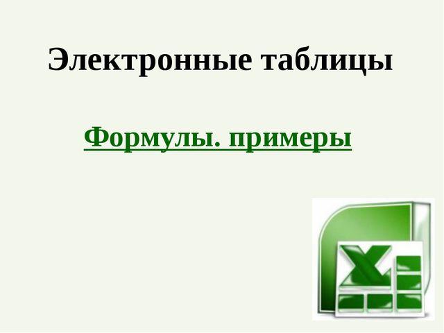 Электронные таблицы Формулы. примеры