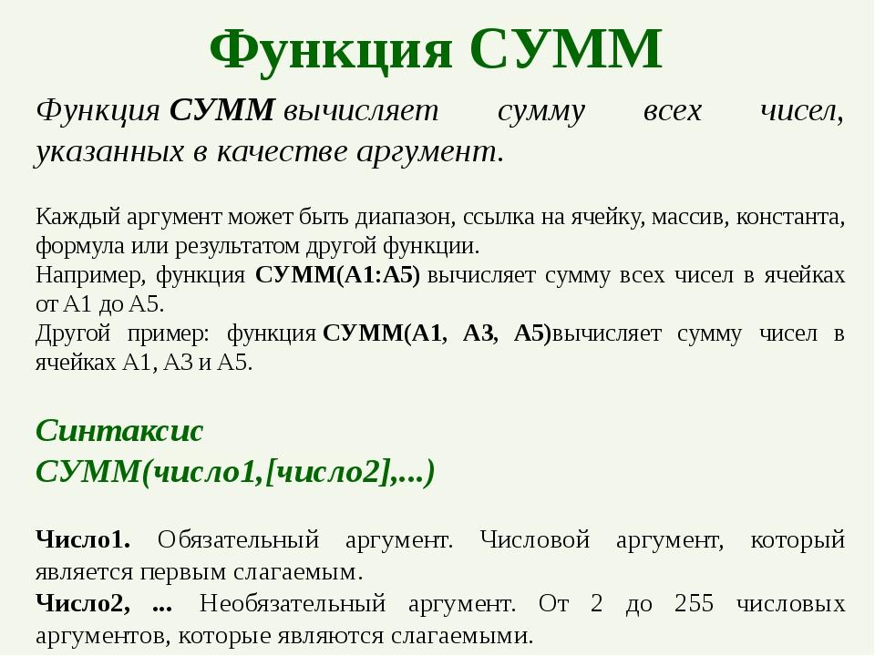 Функция СУММ ФункцияСУММвычисляет сумму всех чисел, указанных в качестве ар...