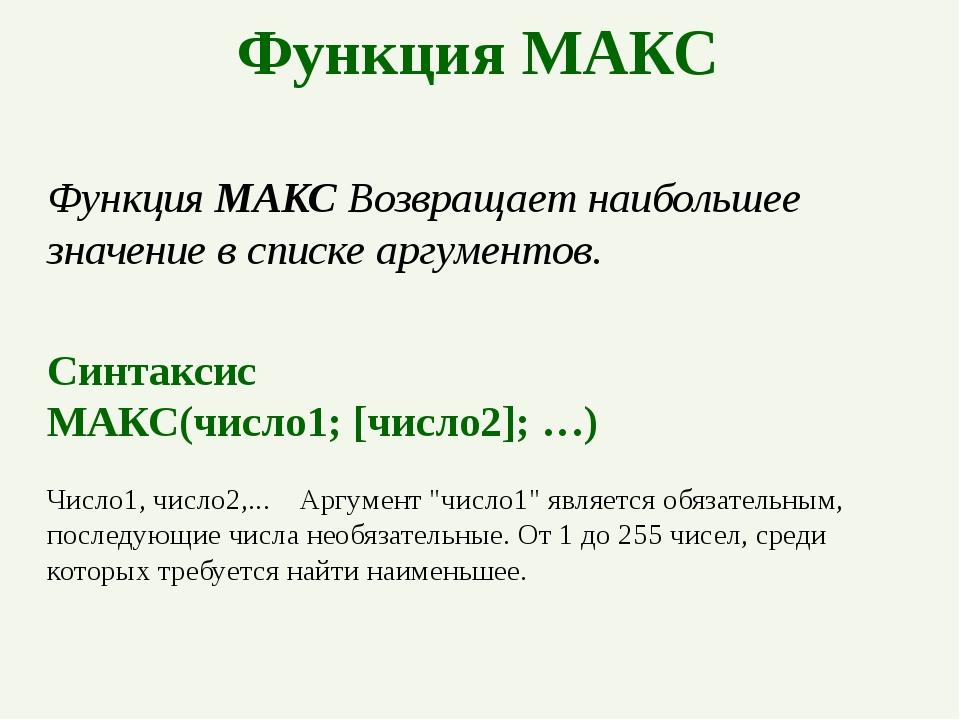 Функция МАКС Функция МАКС Возвращает наибольшее значение в списке аргументов....