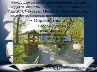 Между домом писателя и Наивным двором находится Флигель – кухня, построенная