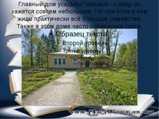 Главный дом усадьбы Чеховых - с виду он кажется совсем небольшим. Но при этом