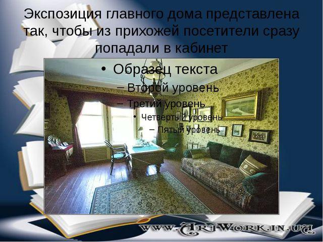Экспозиция главного дома представлена так, чтобы из прихожей посетители сразу...