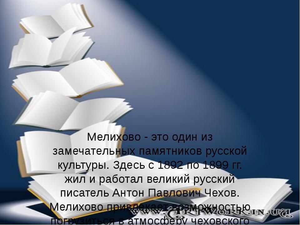 Мелихово - это один из замечательных памятников русской культуры. Здесь с 18...